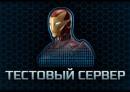 Тестовый сервер: доступна Защита Икс