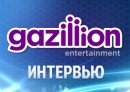 Интервью Хорадрик.ру с Gazillion Entertainment - март 2014