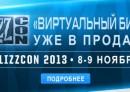 Виртуальный билет на BlizzCon 2013 - уже в продаже