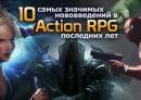 10 самых значимых нововведений в Action RPG последних лет