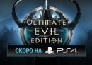 Diablo III: Ultimate Evil Edition на PlayStation 4