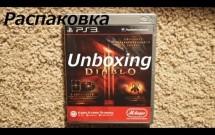 Распаковка Diablo III для PS3 - Комплект предзаказа (Unboxing)