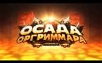 """Официальный видеоролик обновления 5.4 для World of Warcraft """"Осада Оргриммара"""""""
