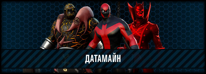 Датамайн: новый костюм Дэдпула, Сорвиголовы, Существа и другое
