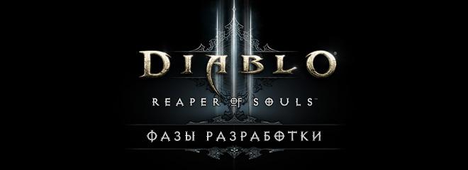 О фазах разработки и выходе Reaper of Souls