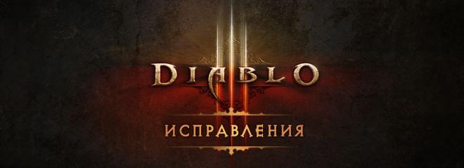 Исправления в Diablo III - 26 ноября