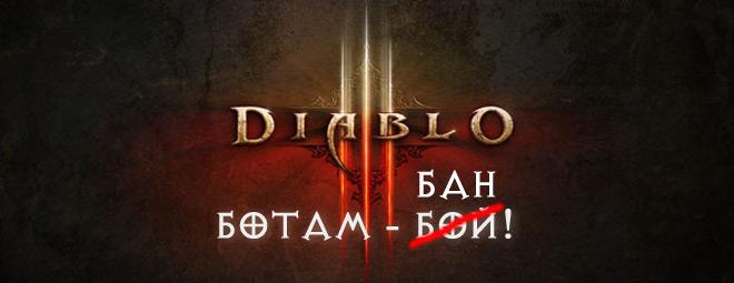бан ботам Diablo 3