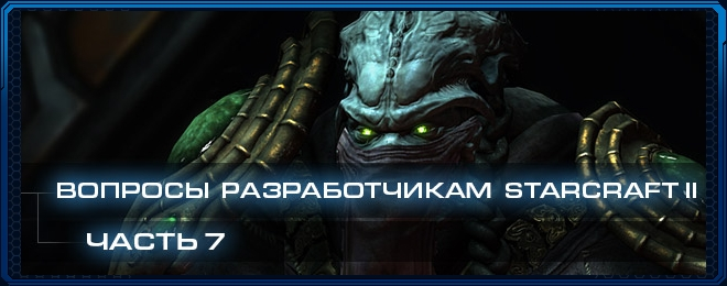 Вопросы разработчикам StarCraft II, часть 7