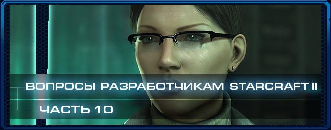 Вопросы разработчикам StarCraft II, часть 10
