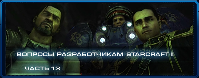 Вопросы разработчикам StarCraft II, часть 13