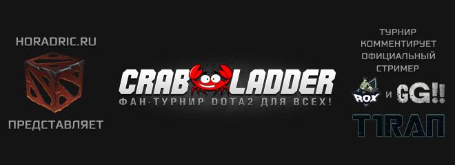CrabLadder, КрабЛаддер - фан-турнир Dota2 для всех!