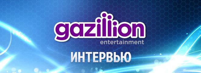 Интервью Хорадрик.ру с Gazillion Entertainment - март 2014