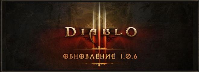Diablo 3 patch 1.0.6, обновление 1.06