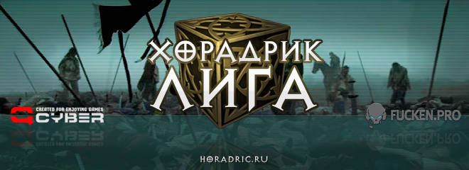 Хорадрик Лига - серия Хорадрик Марафонов