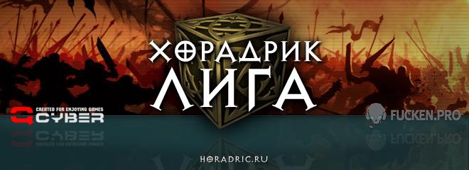 Хорадрик Лига - серия Хорадрик Марафонов, забеги в Diablo 3
