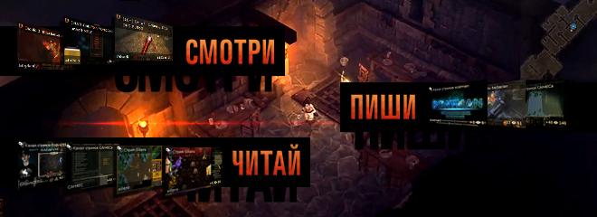 Стримы Diablo 3, Path of Exile, WoW, Dota 2, SC2, CS - на Horadric.ru
