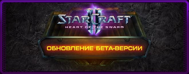 Обновление 2.0.2 для бета-версии StarCraft II: Heart of the Swarm