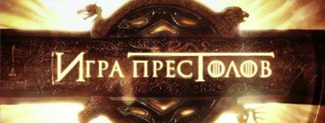 Игра престолов: ролик о создании третьего сезона ролик о создании третьего сезона