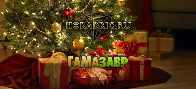 новый год, гамазавр, horadric.ru