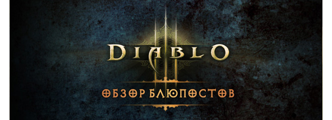 Diablo 3 обзор блю-постов