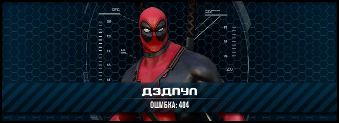 Deadpool Marvel Heroes