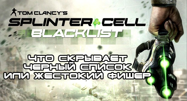 Splinter Cell Blacklist дата выхода