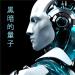 Аватар пользователя ТёмныйКвант