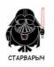 Аватар пользователя Stavra