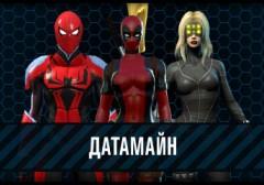 Датамайн: костюмы Дэдпула, Черной Вдовы, Человека-Паука и другое