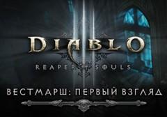 Первый взгляд на Reaper of Souls: дизайн Вестмарша