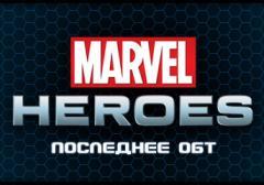Последнее ОБТ Marvel Heroes
