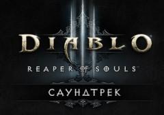 Саундтрек из бета-версии Reaper of Souls
