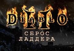 Сброс ладдера Diablo II - 26 ноября