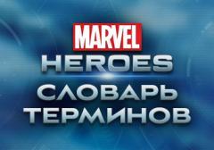 Словарь терминов Marvel Heroes