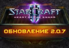 Heart of the Swarm – обновление 2.0.7