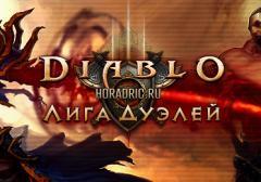 Хорадрик Лига Дуэлей - Турнир, Драки в Diablo 3
