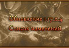 Обновление 1.17.x.4
