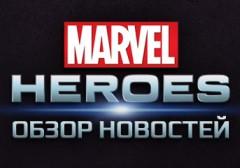 Обзор новостей: San Diego Comic-Con