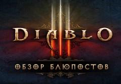 обзор новостей Diablo 3
