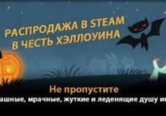 Распродажа в Steam в честь Хэллоуина
