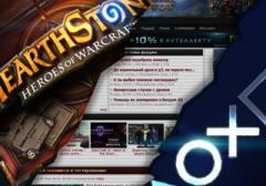 Hearthstone и PlayStation - новые разделы на Horadric.RU