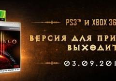 Выход Diablo III для Xbox 360 и PS3 состоится 3 сентября