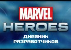 Дневник разработчиков Marvel Heroes с Дэвидом Бревиком
