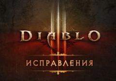 Исправления в Diablo III
