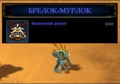 Где найти Брелок Мурлока в Diablo 3