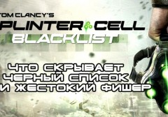 Splinter Cell Blacklist дата выхода