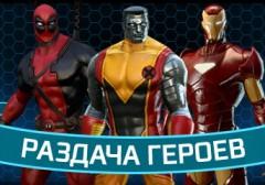 Первая раздача героев Marvel Heroes от Хорадрик.ру