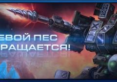 """Сводки с фронтов: возвращение """"Боевого пса"""""""