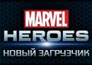 Новый загрузчик и программа запуска Marvel Heroes
