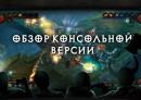 Обзор консольной версии Diablo III от Хорадрик.ру
